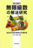 無限級数の解法研究 大学入試解法研究