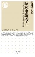 昭和史講義 3 リーダーを通して見る戦争への道 ちくま新書