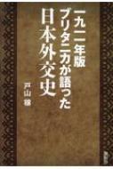 一九一一年版ブリタニカが語った日本外交史
