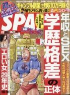 週刊SPA! (スパ)2017年 6月 13日号