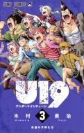 U19 3 ジャンプコミックス