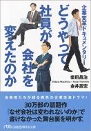 どうやって社員が会社を変えたのか 企業変革ドキュメンタリー 日経ビジネス人文庫