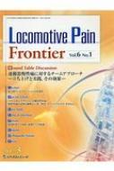 Locomotive Pain Frontier 6-1