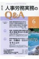 月刊人事労務実務のq & A 人事労務に関する最初で唯一のq & A専門誌 2017年 6月号
