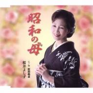 昭和の母 C/W 新田義貞