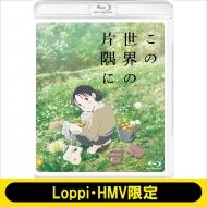【HMV・Loppi限定】この世界の片隅に Blu-ray+すずさんのアッパッパ柄風エコバッグ付きセット