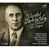 24の前奏曲とフーガ ゲニューシャス、ググニン、ムウドヤンツ、K.バシュメット、ファヴォリン、ヤロシンスキー(2CD)