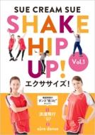 SHAKE HIP UP! エクササイズ! Vol.1