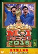 M-1グランプリ2016 伝説の死闘!〜魂の最終決戦〜