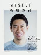 MYSELF 香川真司 カドカワムック