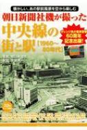 朝日新聞社機が撮った中央線の街と駅 【1960〜80年代】