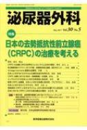 泌尿器外科 Vol.30 No.5