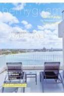 Be My Guam By Nouveau Guam 2017春夏号
