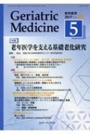 Geriatric Medicine 老年医学 Vol.55 No.5