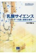 乳酸サイエンス エネルギー代謝と運動生理学 体育・スポーツ・健康科学テキストブックシリーズ