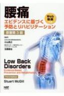 腰痛エビデンスに基づく予防とリハビリテーション Web動画つき 原著第3版