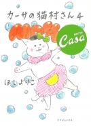 カーサの猫村さん 4