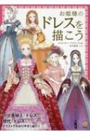 お姫様のドレスを描こう KOSAIDOマンガ工房