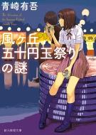風ヶ丘五十円玉祭りの謎 創元推理文庫