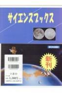 サイエンスブック(全3巻セット)