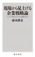 現場から見上げる企業戦略論 デジタル時代にも日本に勝機はある 角川新書