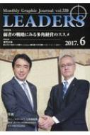 LEAFERSeaders Monthly Graphic Journal 第30巻 6号 2017.6