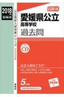 愛媛県公立高等学校 2018年度受験用 公立高校入試対策シリーズ