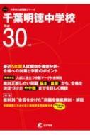 千葉明徳中学校 平成30年度 中学校別入試問題集シリーズ