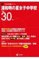 浦和明の星女子中学校 平成30年度 中学校別入試問題集シリーズ