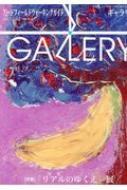 ギャラリー アートフィールドウォーキングガイド 2017 Vol.6