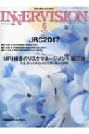 INNERVISION 医療と画像の総合情報誌 第32巻 第6号 2017