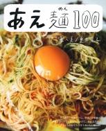 あえ麺100 別冊すてきな奥さん