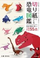 切り紙でつくる恐竜図鑑 子供が喜ぶ・大人がハマる リアルで大迫力のペーパークラフト