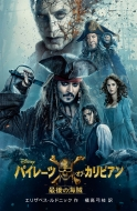 パイレーツ・オブ・カリビアン 最後の海賊 ディズニーアニメ小説版