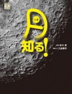 月を知る! 調べる学習百科