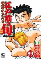 江戸前の旬 89 ニチブン・コミックス