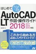 はじめて学ぶAutoCAD LT作図・操作ガイド 2018/2017/2016/2015対応