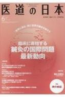 医道の日本 76-6