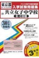 共立女子中学校 B C日程 30年春受験用 東京都国立 公立 私立中学校入学試験問題集