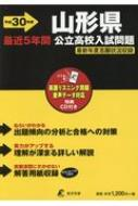 山形県公立高校入試問題 リスニングCD付き 平成30年度