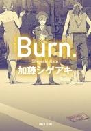 Burn.‐バーン‐ 角川文庫
