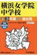 横浜女学院中学校 3年間スーパー過去問 平成30年度用 声教の中学過去問シリーズ