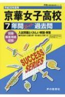 京華女子高等学校 7年間スーパー過去問 平成30年度用 声教の高校過去問シリーズ