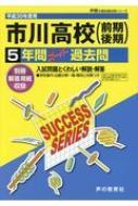 市川高等学校 5年間スーパー過去問 平成30年度用 声教の高校過去問シリーズ