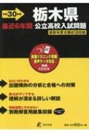 栃木県公立高校入試問題 リスニングCD付き 平成30年度