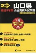 山口県公立高校入試問題 リスニングCD付き 平成30年度