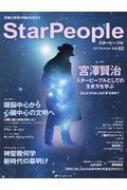 Starpeople 第63号 2017