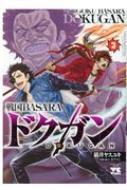 戦国basara ドクガン 3 ヤングチャンピオン・コミックス
