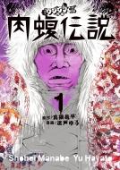 闇金ウシジマくん外伝 肉蝮伝説 1 ビッグコミックススペシャル