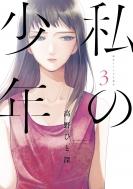 私の少年 3 アクションコミックス / 月刊アクション
